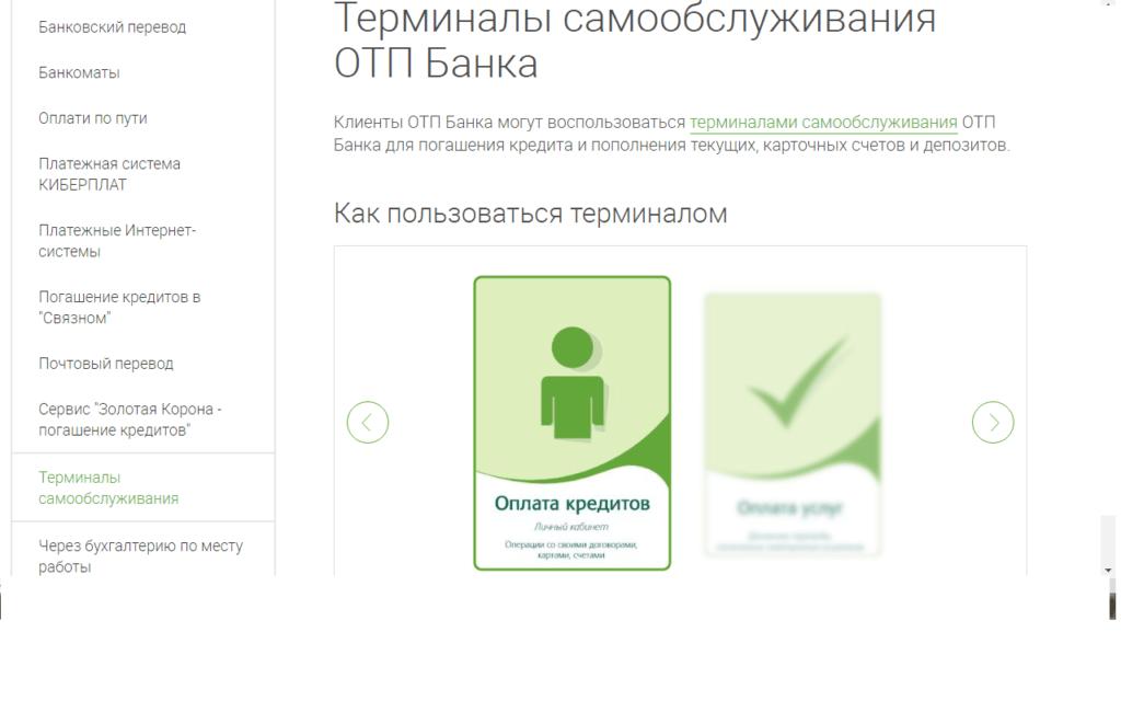 Отп банк заплатить за кредит онлайн без комиссии через карту
