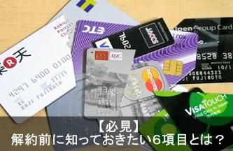 credit kaiyaku