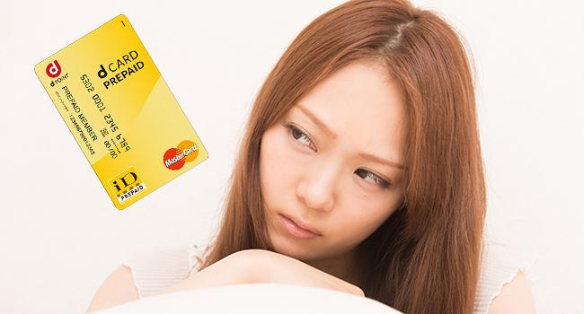 横目でプリペイドカードを見つめる女性