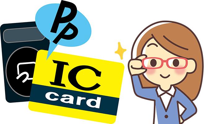 ICカードとカードリーダーと女性