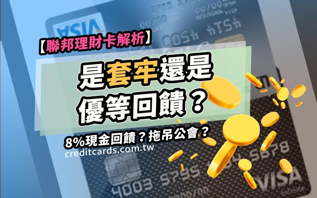 【8%回饋】聯邦理財卡是套牢還是優等回饋? 現金回饋 信用卡