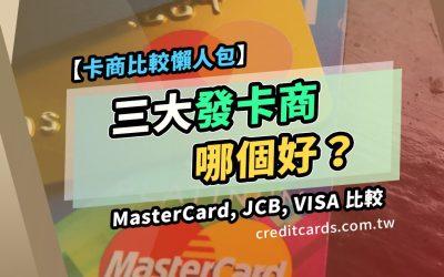 【發卡商比較】Visa、Mastercard、JCB 哪個好?|三大發卡商比較推薦