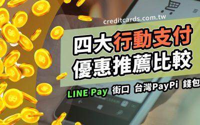 【行動支付回饋】四大行動支付優惠推薦比較  LINE Pay、街口支付、台灣Pay、Pi 錢包