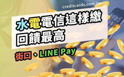 【信用卡繳費】水電電信這樣繳有回饋!公共事業費最划算繳法|水電 電信 街口 LINE PAY