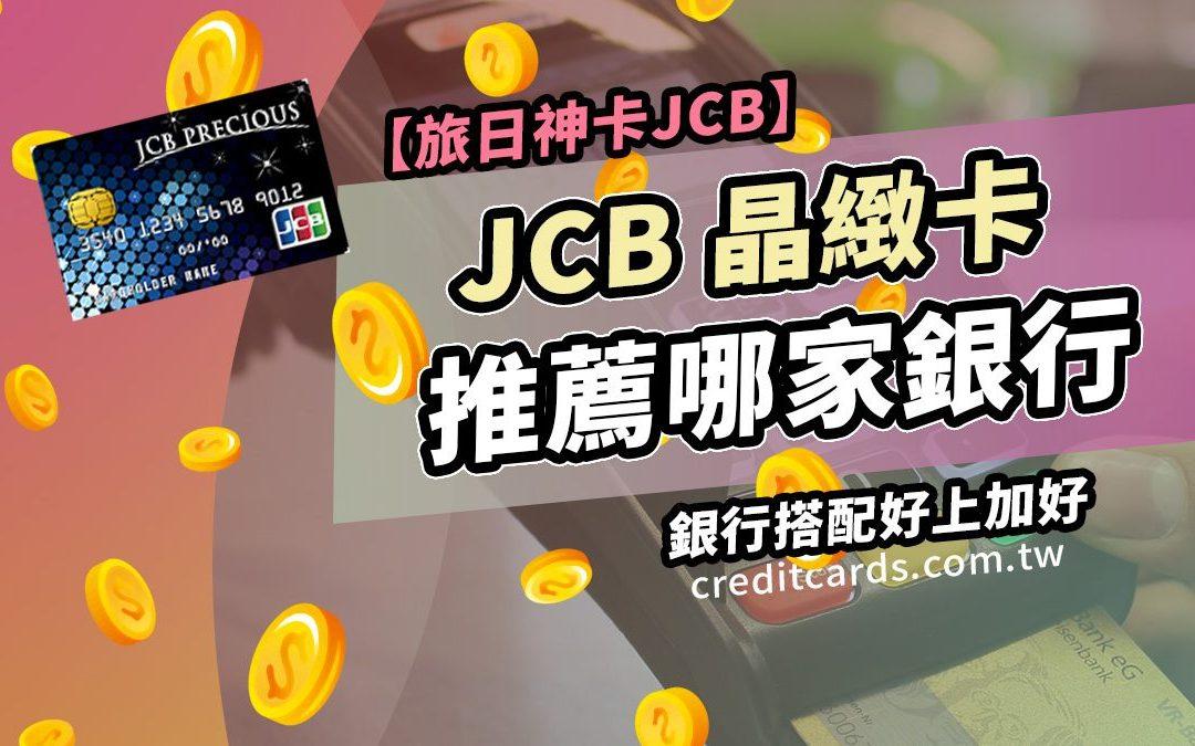 【JCB卡推薦】2019 JCB 晶緻卡信用卡推薦比較 最高 3.3% 日韓回饋|信用卡 JCB 現金回饋
