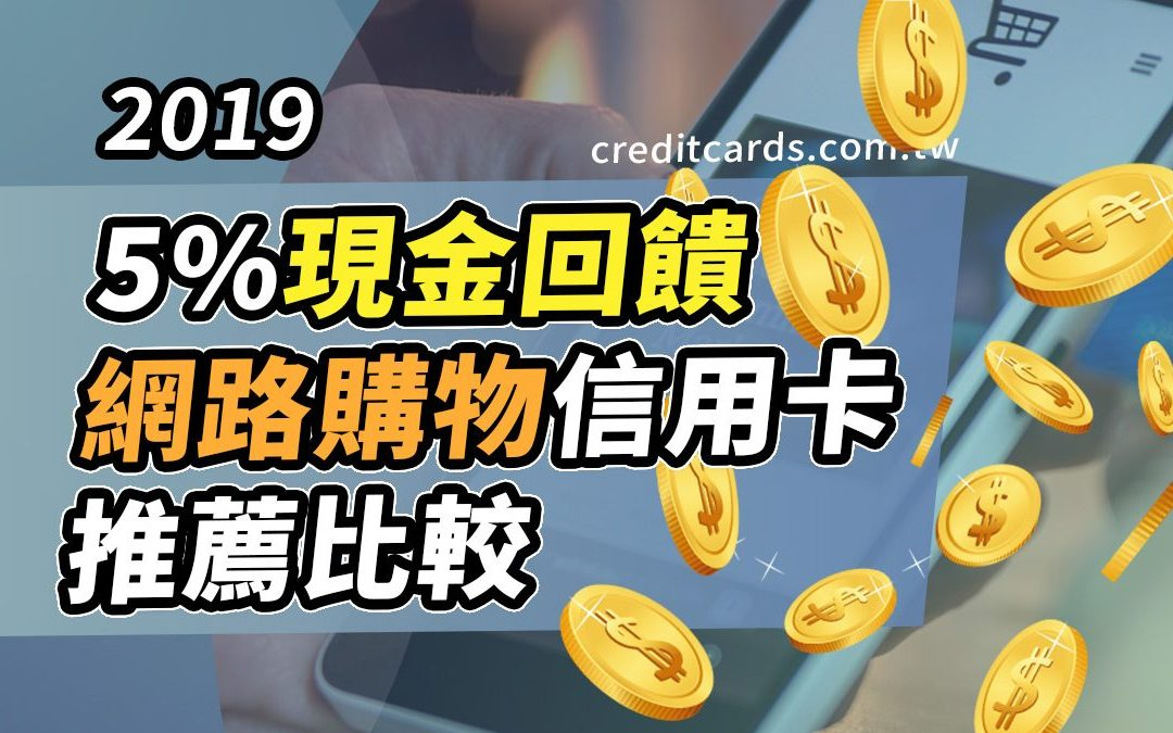 【5%網購神卡】2019 5%現金回饋網路購物信用卡推薦比較|現金回饋 信用卡 網路購物