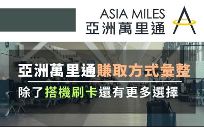 【極速累積】亞洲萬里通哩程高效累積,除了搭機刷卡還有這些|信用卡 哩程累積