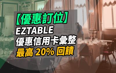 【優惠訂位】EZTABLE 優惠信用卡彙整,最高 20% 回饋 信用卡 現金回饋