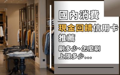 【現金回饋】2019 國內消費現金回饋信用卡推薦|信用卡 現金回饋