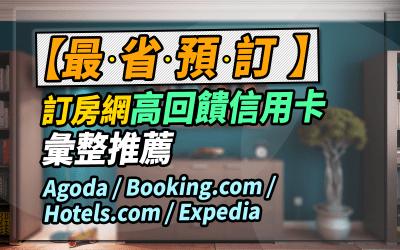 【最省預訂】訂房網高回饋信用卡彙整推薦|Agoda Booking.com Hotels.com Expedia