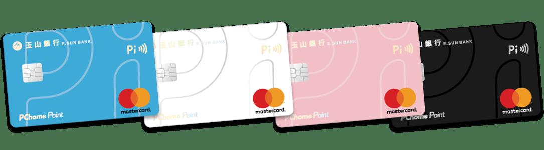玉山銀行 Pi錢包信用卡 四種顏色 - CreditCards