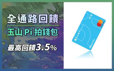 【全通路回饋】玉山 Pi 拍錢包信用卡,綁定 Pi 拍錢包全通路回饋 3.5%|信用卡 現金回饋