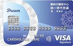 華南夢時代聯名卡一卡通御璽卡