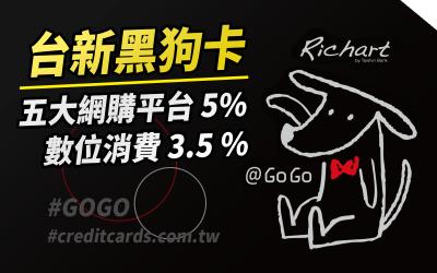 【網購好卡】台新 @GOGO 黑狗卡,五大網購平台 5% 現金回饋|信用卡 現金回饋