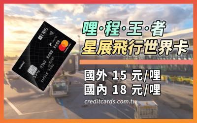 【哩程王者】星展飛行世界卡,國內/外消費 NT$15/18 一哩|哩程 信用卡