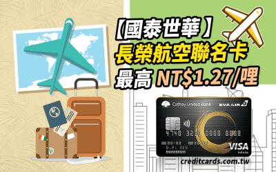 【長榮哩程】國泰世華長榮航空聯名卡哩程獲得方式整理,首辦最高 NT$1.27/ 哩|信用卡 哩程累積