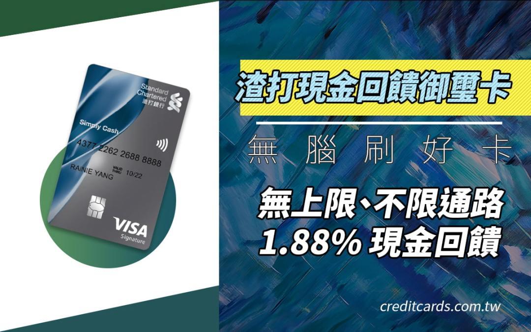 【不限通路】渣打現金回饋御璽卡 1.88% 不限通路,活動最高 8.88% 回饋|現金回饋 信用卡