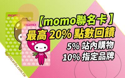 【最高20%回饋】momo 聯名卡站內購物 5%、指定品牌 10%|信用卡 網購