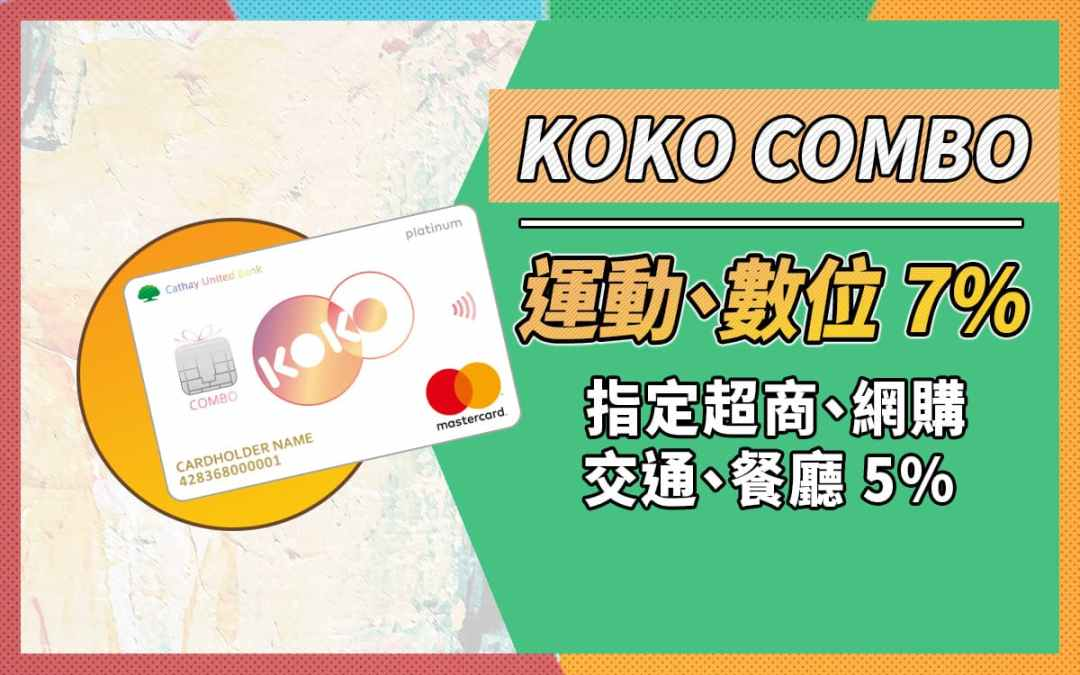 【娛樂好卡】KOKO COMBO 影音健身 7%,指定網購 信用卡 現金回饋,指定網購超商 5% 現金回饋