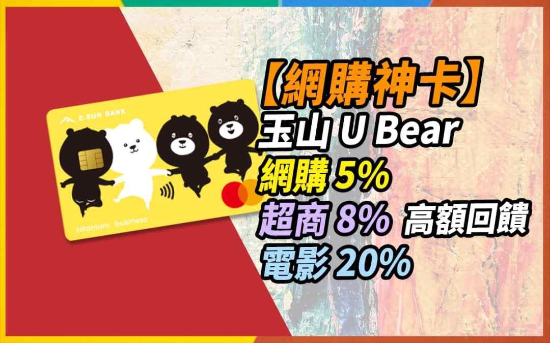 【網購神卡】玉山 U Bear 網購 5%、超商 8%、電影 20% 高額回饋 信用卡 現金回饋