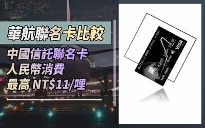 【華航哩程】華航聯名卡比較,中國信託聯名卡最高人民幣消費 NT$11/哩|信用卡 哩程回饋 天合聯盟