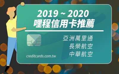 【哩程回饋】2020 必備快速哩程累積信用卡|亞洲萬里通、華航、長榮哩程|信用卡 哩程累積