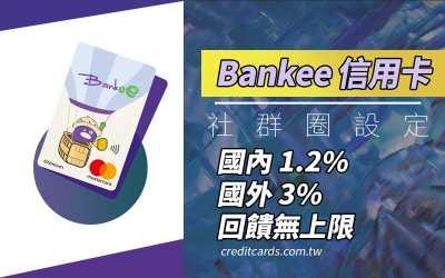 【社群優惠】遠東 Bankee 信用卡,國內外消費 1.2/3% 回饋無上限|信用卡 現金回饋
