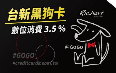 【網購好卡】台新 @GOGO 黑狗卡,網購 3.5% 現金回饋|信用卡 現金回饋