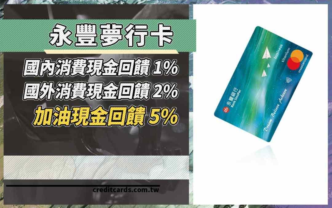 【中油神卡】永豐夢行卡 2020 年中油回饋 5%,自助加油每公升再降 NT$0.8|現金回饋 信用卡