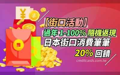 【街口支付】街口活動優惠!過年消費享 1-100% 隨機返現,日本消費筆筆 20% 回饋|信用卡 現金回饋 街口幣