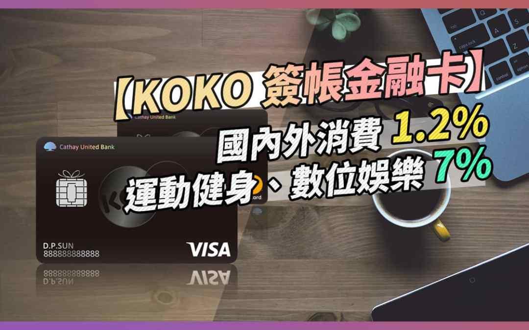 【金融卡】KOKO 高回饋金融卡,最高 7% 現金回饋|金融卡 現金回饋