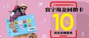 新光寰宇現金卡 現金回饋10% - CreditCards