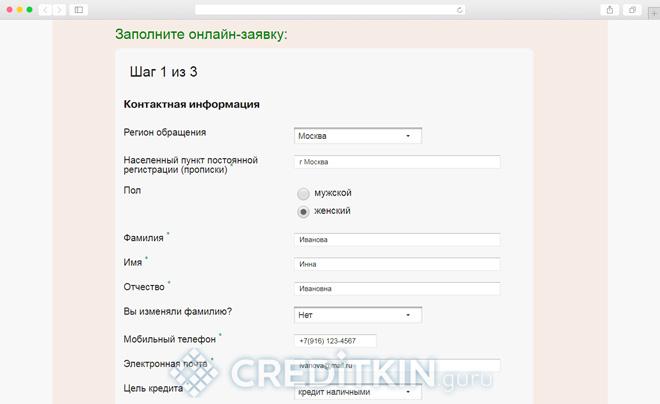 Заявка на кредит онлайн на 10000000 взяла кредит в ноутбуке