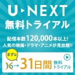 U-NEXT無料トライアル