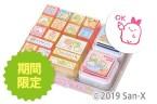 進研ゼミ入会特典7