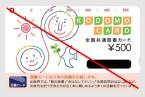 進研ゼミ入会特典4