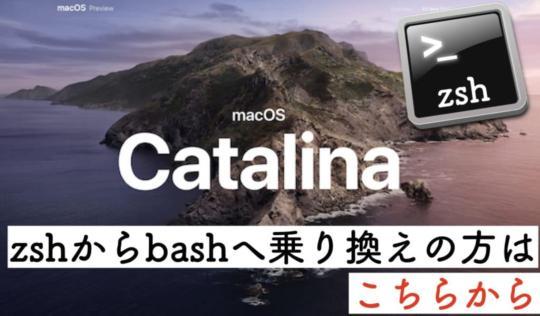 MacOS「Catalina」とともにbashからzshへ乗り換え。zsh設定手順からおすすめ設定もろもろまとめ