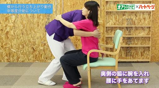 齢者がひら折れせずに立つ方法1