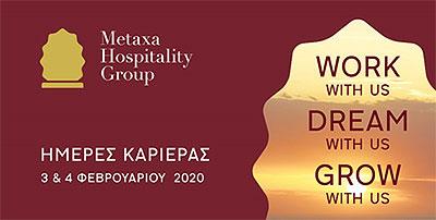 Ημέρες καριέρας Metaxa Hospitality Group