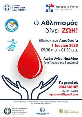 Εθελοντική Αιμοδοσία Αγίου Νικολάου