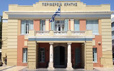 Προσλήψεις Περιφέρειας Κρήτης