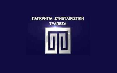 Χρηματοδότηση ΤΕΠΙΧ II Παγκρήτιας Τράπεζας