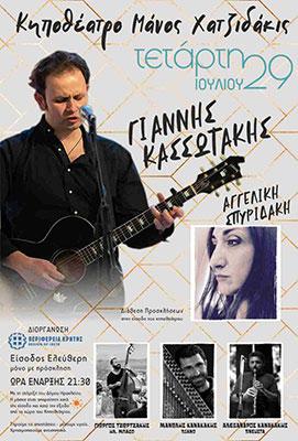 Συναυλία Γιάννη Κασσωτάκη
