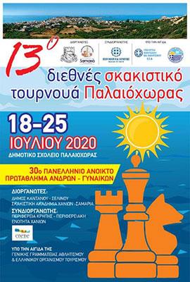 13ο Διεθνές Σκακιστικό Τουρνουά Παλαιόχωρας