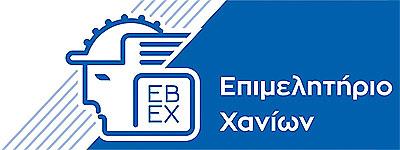 Συνεργασία Γεωργίας – Χανιώτικων επιχειρήσεων