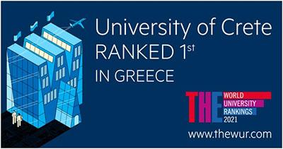 Σταθερή πρωτιά Πανεπιστημίου Κρήτης