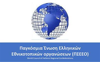Α΄ Παγκόσμιο Συνέδριο της ΠΣΕΕΟ