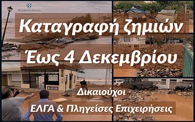 Αποζημίωση πληγέντων Κρήτης