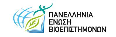 Υποβάθμιση Βιολογίας