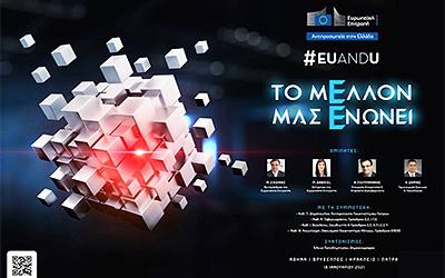 Συνέδριο EUandU